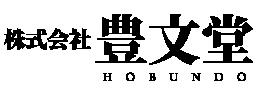 公共・一般建築工事関係書籍の 株式会社 豊文堂