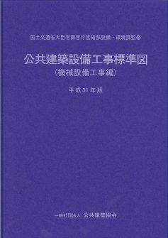 公共建築設備工事標準図(機械設備工事編)