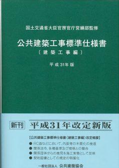 公共建築工事標準仕様書(建築工事編)