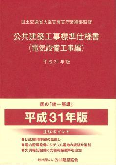公共建築工事標準仕様書(電気設備工事編)