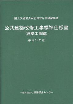 公共建築改修工事標準仕様書(建築工事編)