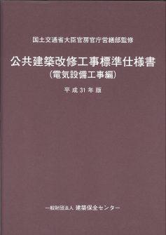 公共建築改修工事標準仕様書(電気設備工事編)