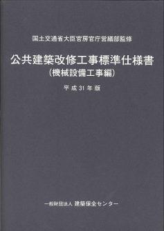 公共建築改修工事標準仕様書(機械設備工事編)