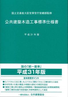 公共建築木造工事標準仕様書