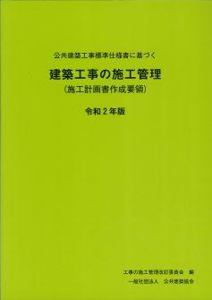 公共建築工事標準仕様書に基づく 建築工事の施工管理 (施工計画書作成要領)