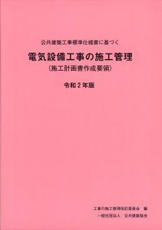 公共建築工事標準仕様書に基づく 電気設備工事の施工管理 (施工計画書作成要領)