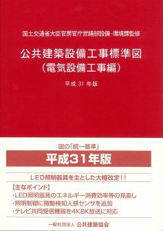 公共建築設備工事標準図 (電気設備工事編)