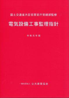 電気設備工事監理指針