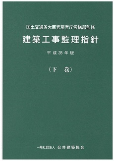 建築工事監理指針(下巻)