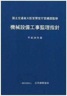 機械設備工事監理指針