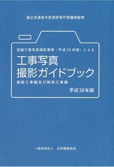 工事写真撮影ガイドブック(建築工事編及び解体工事編)
