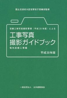 工事写真撮影ガイドブック(電気設備工事編)