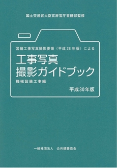 工事写真撮影ガイドブック(機械設備工事編)