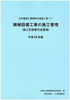 公共建築工事標準仕様書に基づく 機械設備工事の施工管理 (施工計画書作成要領)