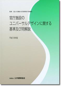 官庁施設のユニバーサルデザインに関する基準及び同解説