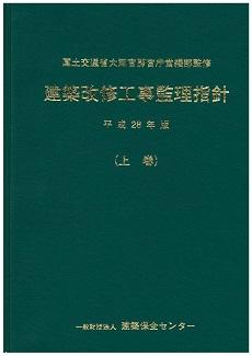 建築改修工事監理指針(上巻)