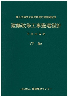 建築改修工事監理指針(下巻)