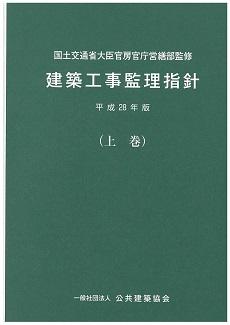 建築工事監理指針(上巻)