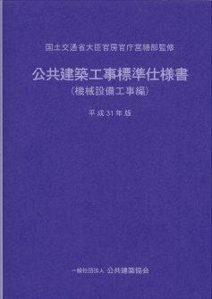公共建築工事標準仕様書(機械設備工事編)