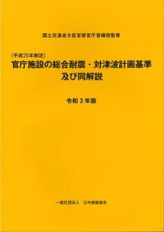 官庁施設の総合耐震・対津波計画基準  及び同解説